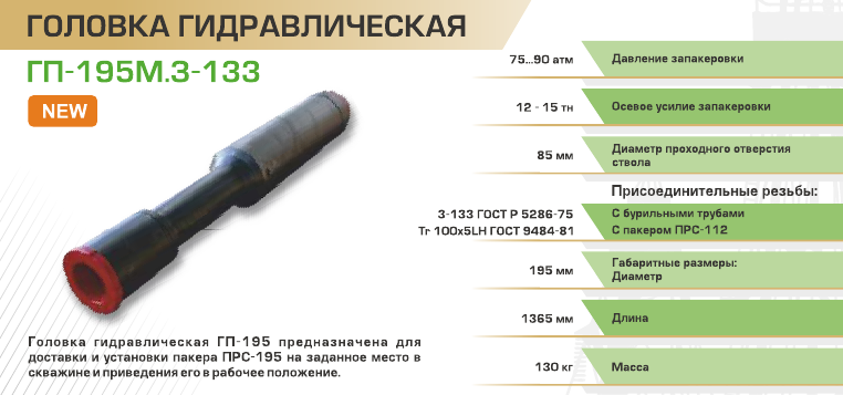 ГП-195М.3-133.png